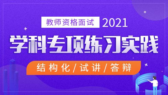 2021上半年教师资格证面试