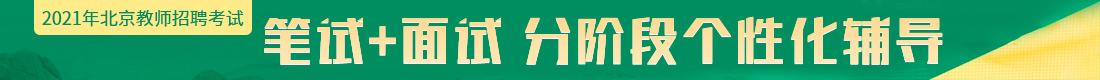 2021北京教师招聘辅导