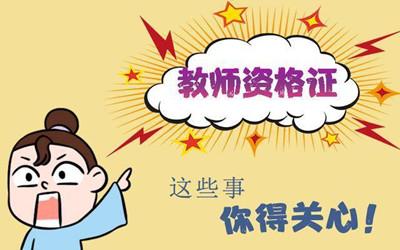 深圳教师资格考试网|教师资格证考试|教师资格证报名时间|教师资格证报考条件|教师资格证考试培训|深圳教师招聘