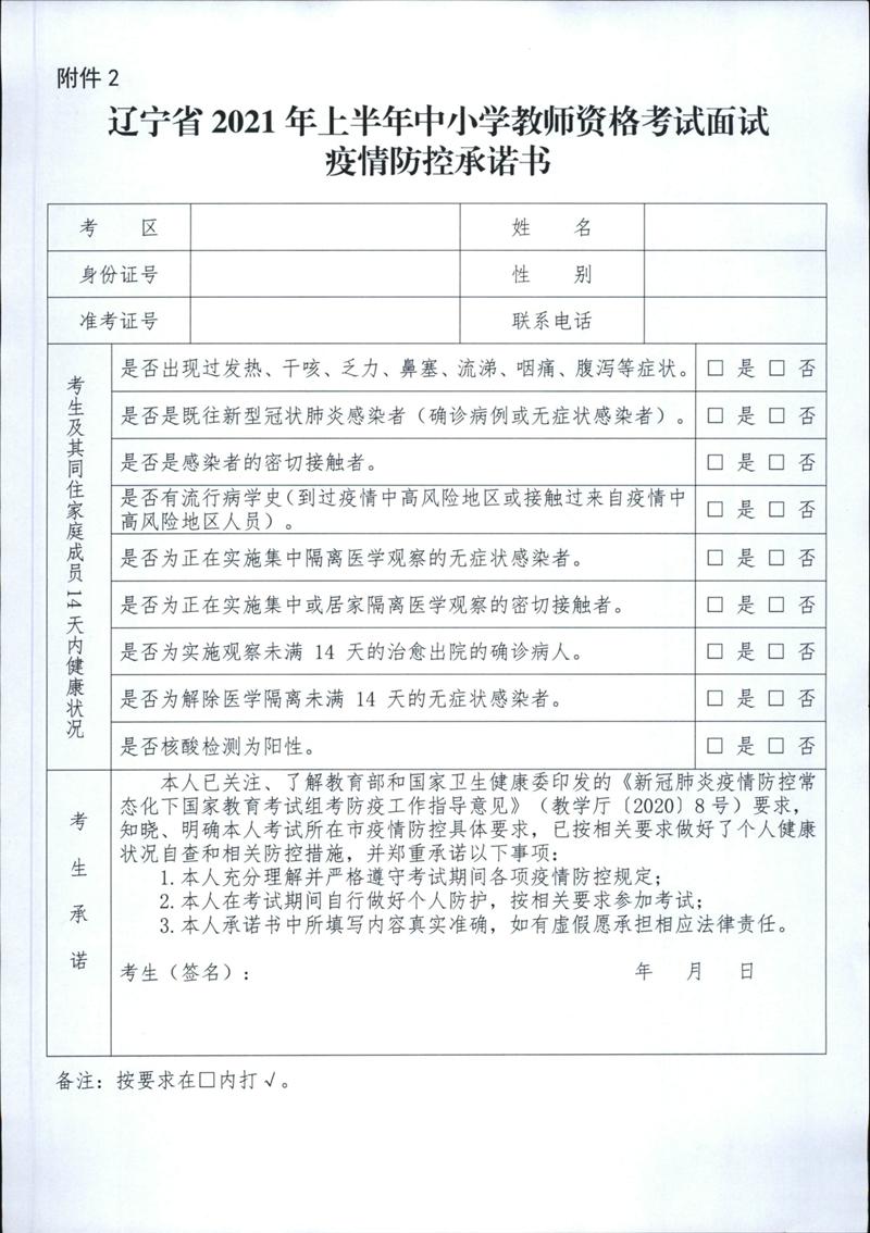 辽宁省2021年上半年中小学教师资格考试面试公告_10_副本.png